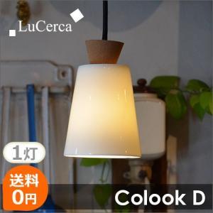 照明 シーリングライト ペンダントライト 1灯 北欧 Colook コルック D Lu Cerca ルチェルカ|decomode