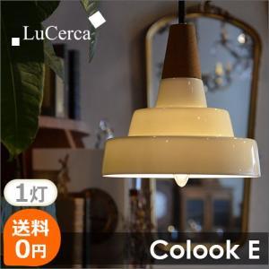 照明 シーリングライト ペンダントライト 1灯 北欧 Colook コルック E Lu Cerca ルチェルカ|decomode