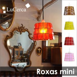 期間限定 照明 シーリングライト ペンダントライト 1灯 カピス LED電球 対応 Roxas mini ロハス ミニ Lu Cerca ルチェルカ decomode