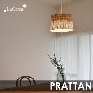 照明 シーリングライト ペンダントライト 3灯 カントリー PRATTAN プラタン Lu Cerca ルチェルカ|decomode