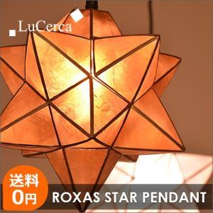 照明 シーリングライト ペンダントライト 1灯 カピス Roxas Star ロハススター Lu Cerca ルチェルカ|decomode