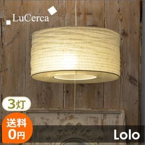 照明 シーリングライト ペンダントライト 3灯 北欧 Lolo ロロ Lu Cerca ルチェルカ decomode
