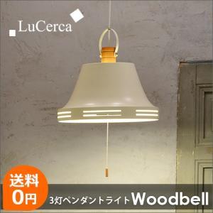 照明 シーリングライト ペンダントライト 3灯 北欧 Wood bell ウッドベル Lu Cerca ルチェルカ decomode