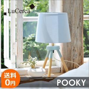 北欧 テーブルライト LuCerca POOKY ルチェルカ ポーキー|decomode