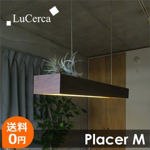 スタイリッシュ ペンダントライト LED 天井照明 Lu Cerca Placer M ルチェルカ プレーサーM decomode