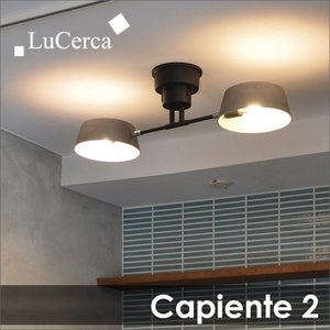 天井照明 Capiente2 カピエンテ2 2灯シーリングライト|decomode