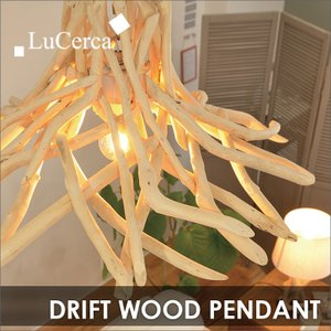 天井照明 ペンダントライト DRIFT WOOD PENDANT ドリフトウッド・ペンダント|decomode