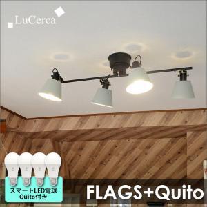 照明 LED対応 FLAGS +Quito フラッグス+クイット 4灯シーリングライト スマホ 操作 LED電球付き|decomode