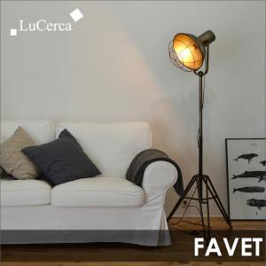 照明 LED対応 FAVET ファヴェット フロアライト|decomode