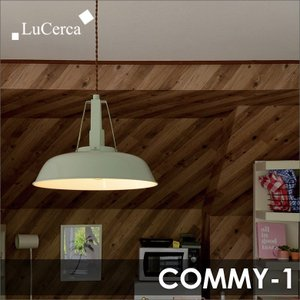 照明 LED対応 COMMY-1 コミー1 1灯ペンダントライト|decomode