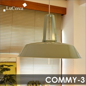 照明 LED対応 COMMY-3 コミー3 3灯ペンダントライト|decomode
