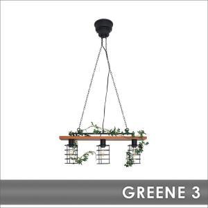 照明 GREENE-3 グリーネ3 3灯ペンダント ガーラント付|decomode