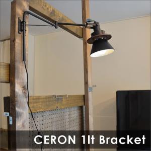照明 CERON セロン 1灯アームブラケット|decomode