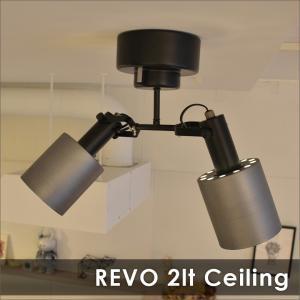 照明 REVO レヴォ 2灯シーリングスポット|decomode