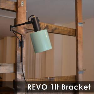 照明 REVO レヴォ 1灯アームブラケット|decomode