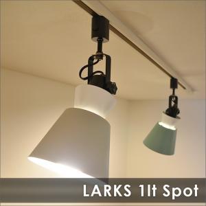 照明 LARKS ラークス 1灯ダクトレールスポット|decomode