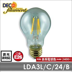 高品質 調光非対応 LED電球 E26 電球色 クリア デコフィラメント・ベーシック  LDA3L/C/24/B|decomode