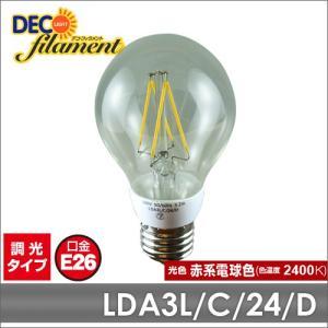 高品質 調光対応 LED電球 E26 電球色 クリア デコフィラメント・ハイブリッド バルブ  LDA3L/C/24/D|decomode