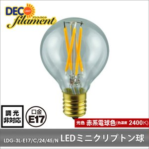 高品質 調光非対応 LED電球 E17 電球色 クリア デコフィラメント・ベーシック  LDG3L-E17/C/24/45/N|decomode