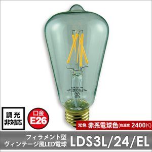 高品質 調光非対応 LED電球 E26 電球色 クリア デコフィラメント・アンティーク  LDS3L/24/EL|decomode