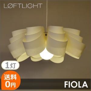 照明 シーリングライト ペンダントライト 1灯 おしゃれ 北欧 LED電球 対応 送料無料 FIOLA フィオーラ LOFT LIGHT ロフトライト 値下げしました|decomode