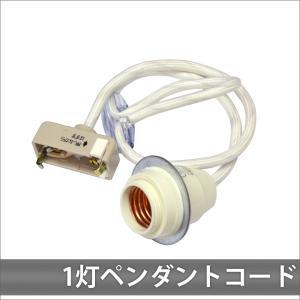UMAGE用1灯ペンダントコード|decomode