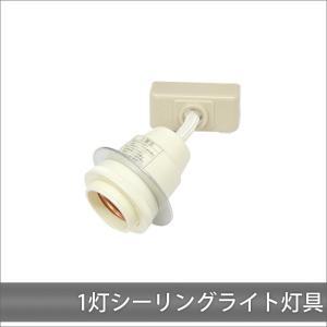 UMAGE用1灯シーリングコード|decomode