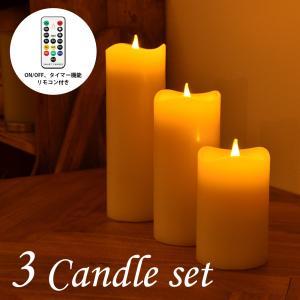 蝋燭 LEDキャンドル 3本+リモコンセット タイマー機能 調光機能 単2電池使用 連続点灯約350時間 Smart Flame M,L,LL|decomode