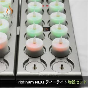 LEDキャンドル Platinum NEXT ティーライト 12個 セット 連結対応 増設セット 充電|decomode