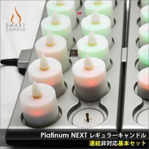 LEDキャンドル Platinum NEXT レギュラーキャンドル 12個 セット 連結非対応 基本セット 充電 decomode