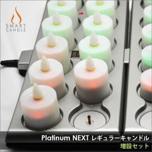 LEDキャンドル Platinum NEXT レギュラーキャンドル 12個 セット 増設セット 充電 decomode