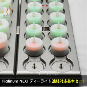 LEDキャンドル Platinum NEXT ティーライト 12個 セット 連結対応 基本セット 充電|decomode