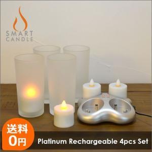 LEDキャンドル 充電式 グラス+キャンドル LEDキャンドル Smart Candle プラチナ4ピース充電キャンドルセット decomode
