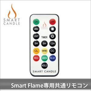 LEDキャンドル 電池式 Smart Flame スマートフレイム 共通リモコン|decomode