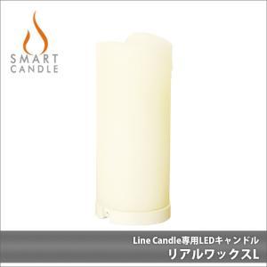 Line Candle専用 リアルワックスキャンドル L|decomode