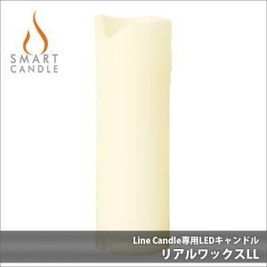 Line Candle専用 リアルワックスキャンドル LL|decomode