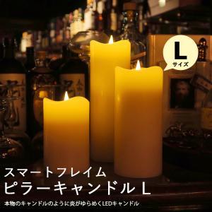 LEDキャンドル 電池式 リモコン対応 Smart Flame L スマートフレイムL|decomode