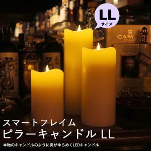 LEDキャンドル 電池式 リモコン対応 Smart Flame LL スマートフレイムLL|decomode