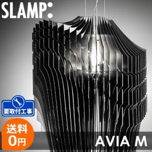 照明 シーリングライト ペンダントライト SLAMP AVIA M スランプ アヴィア M Designed by Zaha Hadid|decomode