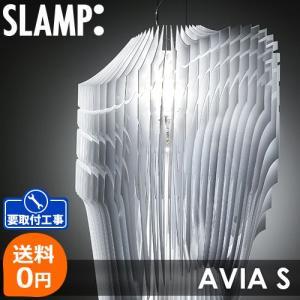 照明 シーリングライト ペンダントライト SLAMP AVIA S スランプ アヴィア S Designed by Zaha Hadid|decomode