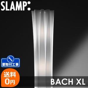照明 スタンドライト フロアライト SLAMP BACH XL スランプ バッハ XL Designed by Francesco Paretti|decomode