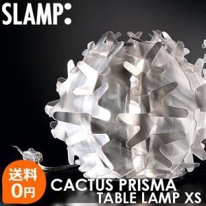 照明 スタンドライト テーブルライト SLAMP CACTUS PRISMA XS スランプ カクタスプリズマ XS Designed by Adriano Rachele|decomode