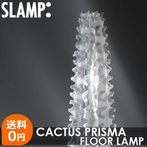 照明 スタンドライト フロアライト SLAMP CACTUS PRISMA XL スランプ カクタスプリズマ XL Designed by Adriano Rachele|decomode