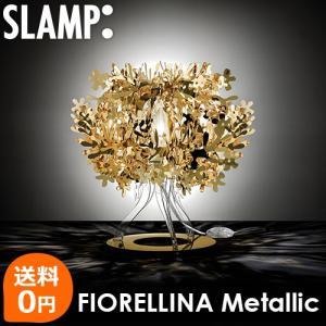 照明 スタンドライト テーブルライト SLAMP FIORELLINA METALIC スランプ フィオレリーナ メタリック  Designed by Nigel Coates|decomode