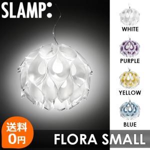照明 シーリングライト ペンダントライト SLAMP FLORA Small  スランプ フローラ スモール Designed by Zanini De Zanine|decomode