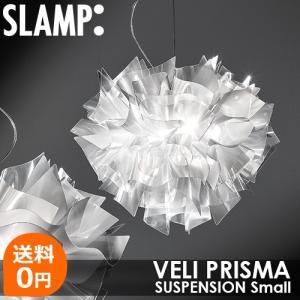 照明 シーリングライト ペンダントライト SLAMP VELI PRISMA PENDANT Small スランプ ベリ プリズマ(ペンダントタイプ) スモール Designed by Adriano Rachele decomode