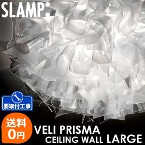 照明 シーリングライト ブラケット SLAMP VELI PRISMA CEILING Large スランプ ベリ プリズマ(シーリングタイプ) ラージ Designed by Adriano Rachele|decomode