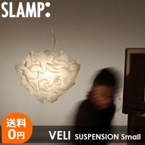 照明 シーリングライト ペンダントライト SLAMP VELI PENDANT Small スランプ ベリ(ペンダントタイプ) スモール Designed by Adriano Rachele decomode