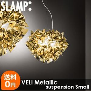 輸入デザイナーズ照明 SLAMP VELI Metallic PENDANT Small スランプ ベリ メタリック(ペンダントタイプ) スモール Designed by Adriano Rachele decomode