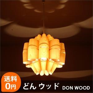 照明 シーリングライト ペンダントライト 1灯 おしゃれ 和風 ミッドセンチュリー モダン LED電球 対応 送料無料 どんウッド don wood 照明作家 谷俊幸|decomode